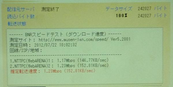 itscom-1m-1
